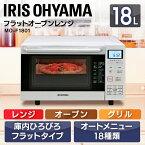 オーブンレンジ フラット 18L MO-F1801オーブンレンジ フラットテーブル 一人暮らし アイリスオーヤマ ヘルツフリー 西日本 東日本 オーブン 電子 レンジ 温め グリル ご飯 トースト 収納 小型 おしゃれ あたため iris60th あす楽対応
