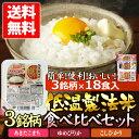 【あす楽】低温製法米のおいしいごはん 3銘柄食べくらべ18パックセット送料無料 パックご飯 ご飯パック レトルト ごはん パック ご飯 ゆめぴりか こしひかり あきたこまち パックご飯ごはん アイリスオーヤマ
