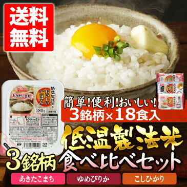 低温製法米のおいしいごはん 3銘柄食べくらべ18パックセット 送料無料 パックご飯 ご飯パック レトルト ごはん パック ご飯 ゆめぴりか こしひかり あきたこまち パックご飯ごはん アイリスオーヤマ あす楽対象外