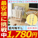 【最安値に挑戦中】室内物干し タオル掛け X-700VR 物干し 部屋...