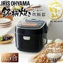 【あす楽】炊飯器 5.5合 RC-MC50-B 炊飯器 一人...