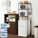 冷蔵庫ラック 3段 三段 冷蔵庫 キッチン収納 キッチンラック フリーラック オープンラック 新生活 一人暮らし ひとり暮らし 独り暮らし 収納 キッチン収納 アイリスオーヤマ