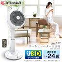 【あす楽】 扇風機 24畳 サーキュレーター扇風機 対流扇 ...