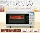 【200円OFFクーポン配布中】オーブンレンジ フラット 1...