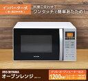【10%OFFクーポン有】電子レンジ オーブン MO-TJ1あす楽 オーブンレンジ アイリスオーヤマ...