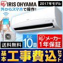 【10%OFFクーポン】【工事費込み】エアコン畳 アイリスオ...
