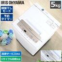【あす楽】洗濯機 5kg 一人暮らし IAW-T502洗濯機 全自動洗濯機 5.0kg 新品 ひとり...