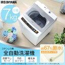 【あす楽】洗濯機 7kg IAW-N701送料無料 全自動洗...