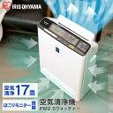 【あす楽】空気清浄機 17畳用 PMMS-AC100アイリス...