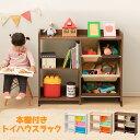 本棚付トイハウスラック HTHR-34 キャロット ウォールナットブラウン おもちゃ箱 玩具箱 収納 収納ラック 収納ボックス キッズ収納 子供部屋 子ども部屋 キッズ 子供 子ども 子供用 片付け アイリス