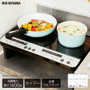 【あす楽】2口IHコンロ IHK-W12P-B/IHK-W1...