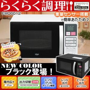 電子レンジ・オーブンレンジ