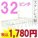 今なら商品別ポイント最大で10倍!大人気のステンレス製ピンチハンガー32!【期間限定送料無料...