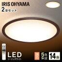 照明 LEDライト 天井照明 シーリング 14畳 照明天井照明 天井照明照明 IRISOHYAMA