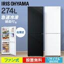 \設置無料/ 冷凍冷蔵庫 ファン式 274L IRSN-27A-W アイリスオーヤマ  霜取り不要