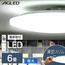 【エントリーでポイント3倍】シーリングライト 6畳 led PZCE-206D LEDシーリングライト シーリングライト シーリング ライト リモコン付き 省エネ 明るい LED 電気 節電 ライト 灯り 明り 照明 リビング 洋室 和室 おやすみタイマー アイリスオーヤマ・・・
