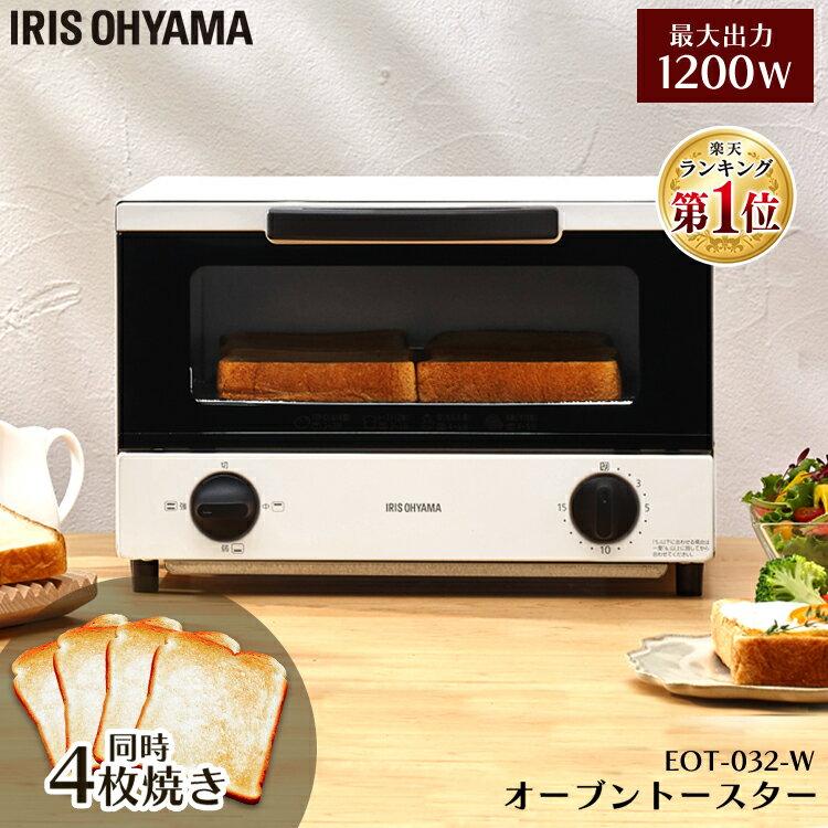 トースター オーブントースター 4枚焼き ホワイト EOT-032-W4枚 アイリスオーヤマ 手軽 タイマー付き ヒーター切り替え スライドオープンドア オーブン トースター パン 4枚 朝 こんがり 焼きたて 焼きたてパン