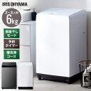 洗濯機 6kg IAW-T603 全自動洗濯機 6キロ 全自動 洗濯機 部屋干し