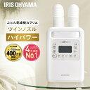 【クーポン利用で14700円】布団乾燥機 衣類乾燥機 FK-WH1ふとん乾燥機