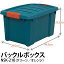 アイリスオーヤマ バックルボックス NSK-210 グリーン/オレンジ・クリア おしゃれ