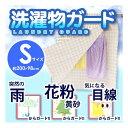 洗濯物ガード Sサイズ SMG-2010送料無料 物干し 洗濯物カバー 雨 花粉 黄砂 通り雨 夕立
