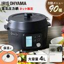 電気圧力鍋 ナベ なべ 電気鍋 手軽 簡単 圧力鍋 アイリスオーヤマ