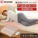 [ポイント10倍] 電気毛布 敷き シングル 洗える 140