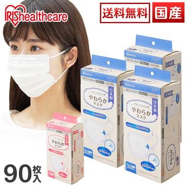 【3箱セット】マスク 不織布マスク 日本製 やわらかマスク ふつうサイズ 小さめサイズ 90枚 PN-YW30M PN-YW30S不織布 普通 小さめ 30枚入×3 花粉対策 やわらか耳ひも マスク 使い捨て 耳が痛くならない 日本製 アイリスオーヤマ