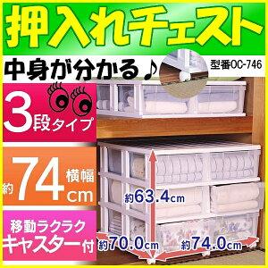 ■幅74cm×奥行70cm■【送料無料】押入れチェストOC-746
