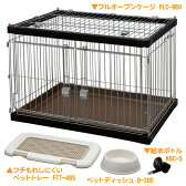 【送料無料】フルオープンケージスターターセット FLC-960S ブラウン おしゃれ◆2