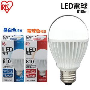 \大特価/LED電球LDA10N-H-V20・LDA10L-H-V20アイリスオーヤマ【RCP】