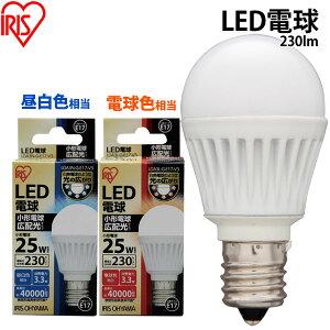 LED電球広配光昼白色(230lm)・電球色(230lm)LDA3N-G-E17-V3・LDA3L-G-E17-V3アイリスオーヤマ【RCP】