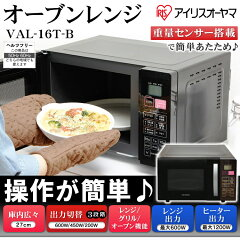電子レンジ【送料無料】 オーブンレンジ EMO6013-W ホワイト・VAL-16T-B ブラ…