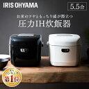【ポイント10倍】炊飯器 5.5合 IH アイリスオーヤマ