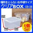 【送料無料】【4個セット】 クリアボックス CB-38 〔収納家具、整理ボックス、リビング、タンス、押入れ、クローゼット・衣替え・おもちゃ箱・書類入れ〕【アイリスオーヤマ】 おしゃれ
