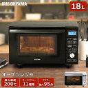 オーブンレンジ 18L MO-F1805-W MO-F1805-B ホワイト ブラック送料無料 オーブンレンジ 18L フラットテーブル オーブン レンジ 台所 キッチン 解凍 オートメニュー あたため 簡単 調理家電 タイマー トースト アイリスオーヤマ・・・