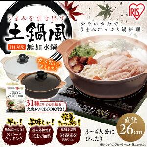 【送料無料】土鍋風無加水鍋26cmMKS-P26DOブラウン・ホワイトアイリスオーヤマ