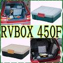 《幅45×奥行40×高さ15.5cm》RVボックス RVBOX450F 送料無料 物置 工具ケース ...