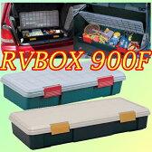 RVBOX 900F 収納ボックス送料無料 アイリスオーヤマ RVボックス コンテナボックス 収納ボックス 物置 工具ケース レジャー レジャーBOX 寝袋 キャンプ テント シュラフ 収納キャスター アウトドア 頑丈 収納 BBQ バーベキュー ガレージ 大容量 おしゃれ