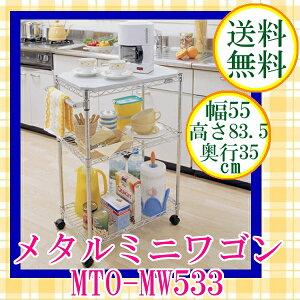 <メタルラック>メタルミニワゴンMTO-MW533(キッチン収納台所調味料小物すき間収納キャスター付き)【アイリスオーヤマ】【smtb-s】【限定】[MTRK]
