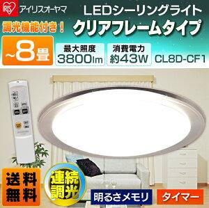 【送料無料】LEDシーリングライト(〜8畳)調光CL8D-CF1アイリスオーヤマ