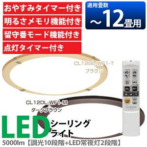 【ポイント10倍】【送料無料】LEDシーリングライト(〜12畳)調光/調色ブラウン・ダークブラウンCL12DL-WF1-T・CL12DL-WF1-Mアイリスオーヤマ
