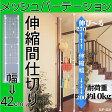 突っ張りメッシュパーテーション 幅42cm RP-420送料無料 アイリスオーヤマ 間仕切り パーテーション 収納 収納棚 つっぱり棒 突っ張り棒 収納用品 突っ張り棚 つっぱり棚 寝室 キッチン リビング 小物掛け デッドスペース おしゃれ