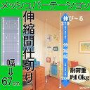 【エントリーで最大7倍】メッシュパーテーション 幅67cm RP-67...