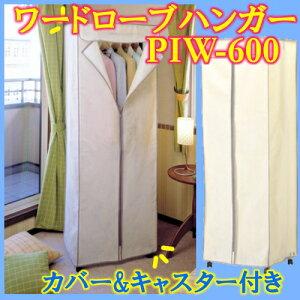 ハンガーラック ワードローブハンガー PIW-600 カバー付き送料無料 衣類 衣類収納 収納 物干し アイリスオーヤマ おしゃれ 洗濯物干し カバー クローゼット 目隠し収納 洋服掛け パイプハンガ