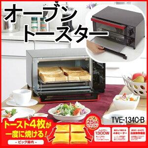 オーブン トースター アイリスオーヤマ アイリス 引っ越し 一人暮らし キッチン サンドイッチ トースト パン焼き おしゃれ