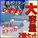 【2個セット】ワイドストッカー ポリタンク収納 灯油 石油保管【送料無...