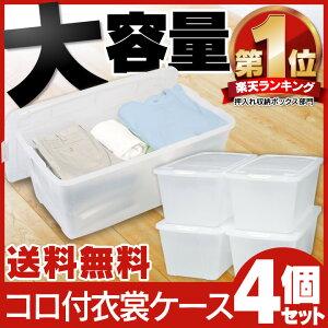 キャスター アイリスオーヤマ ローラー キャリーストッカー 押し入れ ボックス 引き出し プラスチック