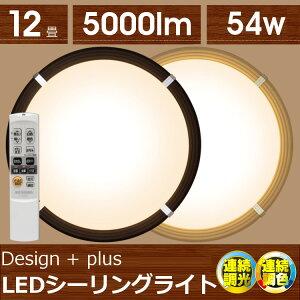 【送料無料】LEDシーリングライト(〜12畳)調光/調色ブラウン・ダークブラウンCL12DL-WF1-T・CL12DL-WF1-Mアイリスオーヤマ