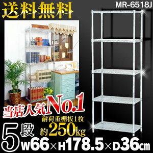 メタルラック5段MR-6518J